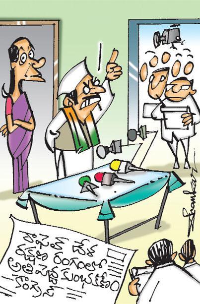 sakshi cartoon(12-08-2018) - Sakshi