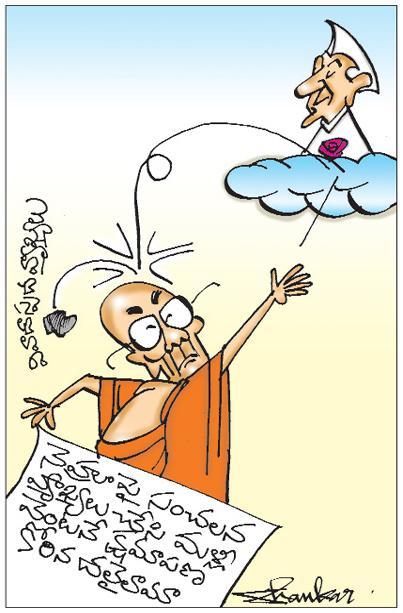 Sakshi Cartoon 13-08-2018