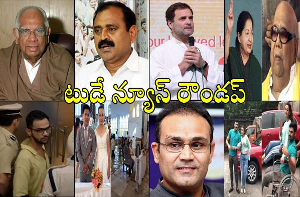 Today News Roundup 13th August - Sakshi