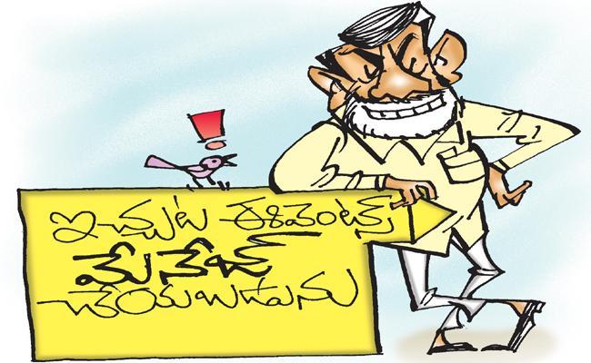 ABK Prasad On Chandrababu Naidu Yellow Media Management - Sakshi