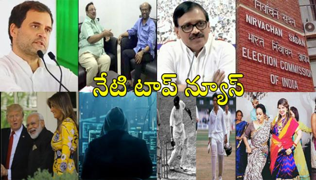 Today News Roundup 14th August - Sakshi