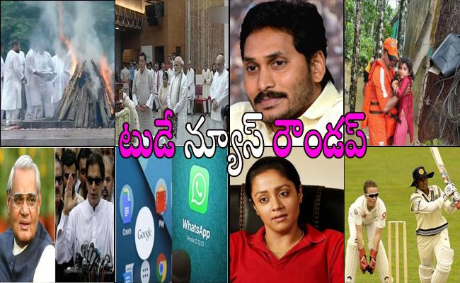 Today News Roundup 17th August  - Sakshi