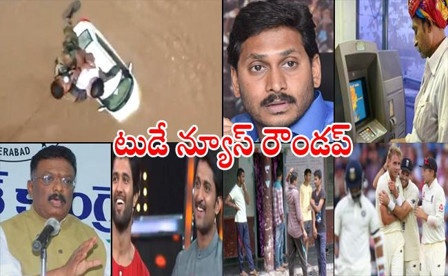Today News Roundup 19th August  - Sakshi