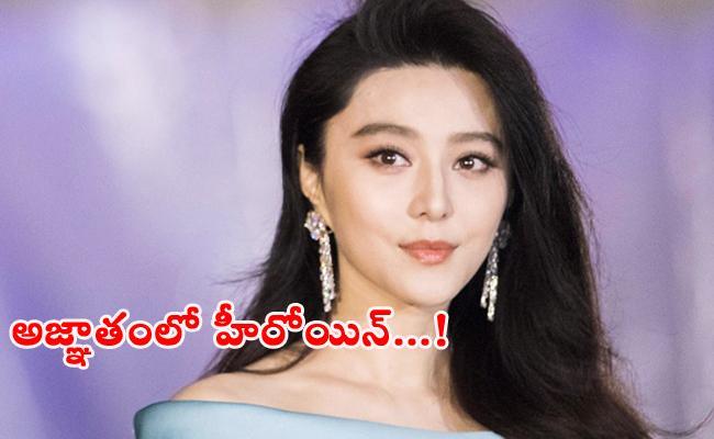 Fan Bingbing Disappeared Fans Concerned in Social Media - Sakshi