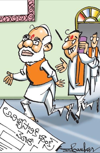 sakshi cartoon(02-08-2018) - Sakshi