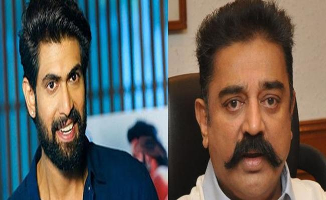 Rana Tweet About Kamal Hassan On Their Meeting Occasion - Sakshi
