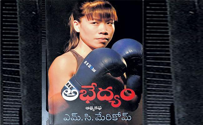 Boxer Mery Kom Book Abhedyam - Sakshi
