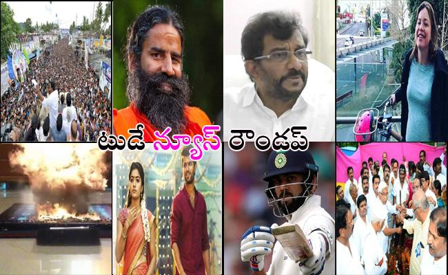Today News Roundup 20th August - Sakshi