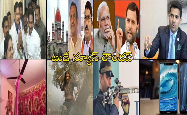 Today News Roundup 21st August  - Sakshi
