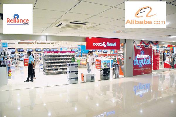 Alibaba in talks with Reliance Retail for joint venture - Sakshi