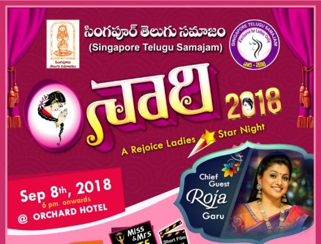STC conducting Star night NARI in Singapore - Sakshi