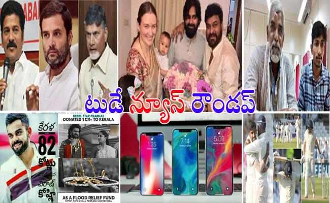 Today News Roundup 22nd August 2018 - Sakshi