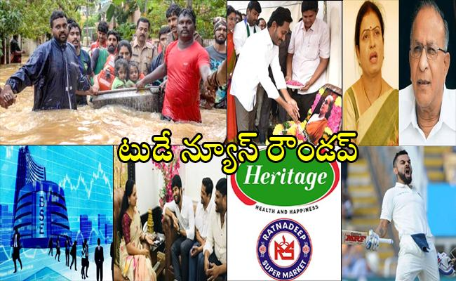 Today News Roundup 23rd August 2018 - Sakshi