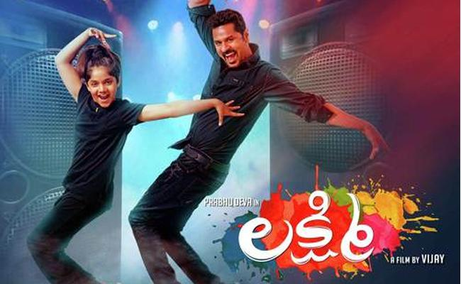 Lakshmi Telugu Movie Review - Sakshi