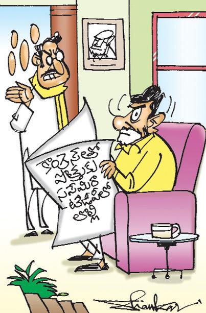 sakshi cartoon(25-08-2018) - Sakshi