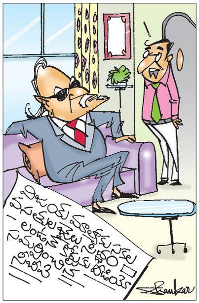Sakshi Cartoon 26-08-2018
