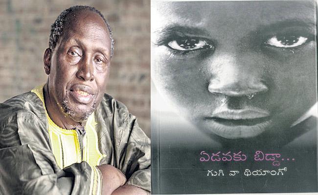 Ngugi wa Thiongo Novel Weep Not Child - Sakshi
