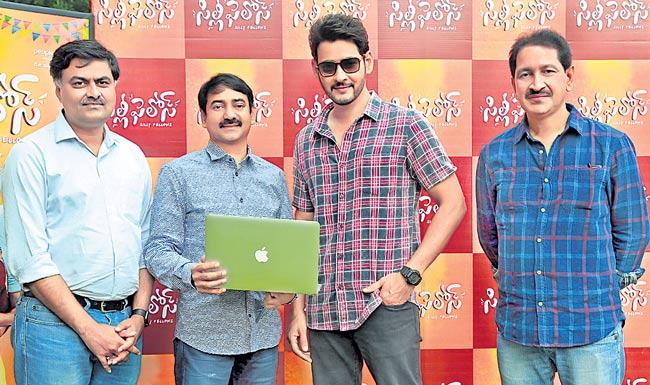 Mahesh Babu Launches Silly Fellows Trailer - Sakshi