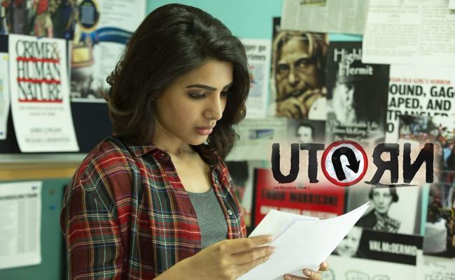 Samantha U Turn Release On 13th September - Sakshi