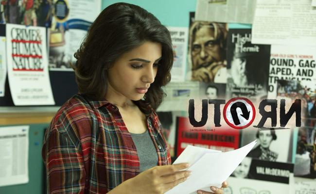 Samantha U Turn Release On 13th September - Sakshi