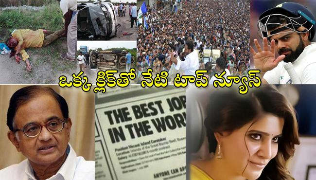 Today News Roundup 29th August - Sakshi