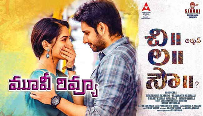 Chi La Sow Telugu Movie Review - Sakshi