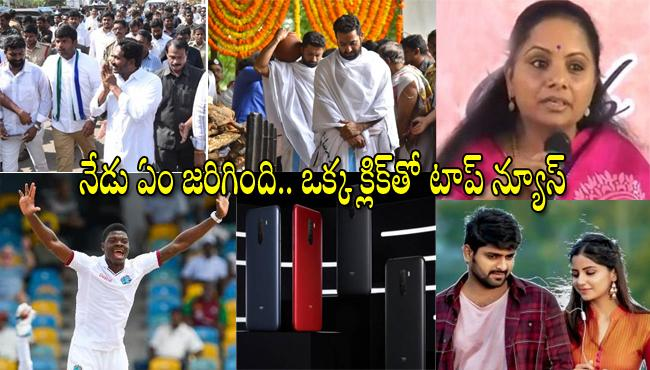 Today News Roundup 30th August 2018 - Sakshi