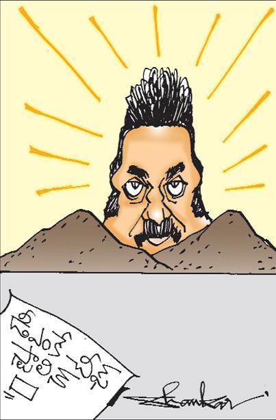sakshi cartoon(30-08-2018) - Sakshi