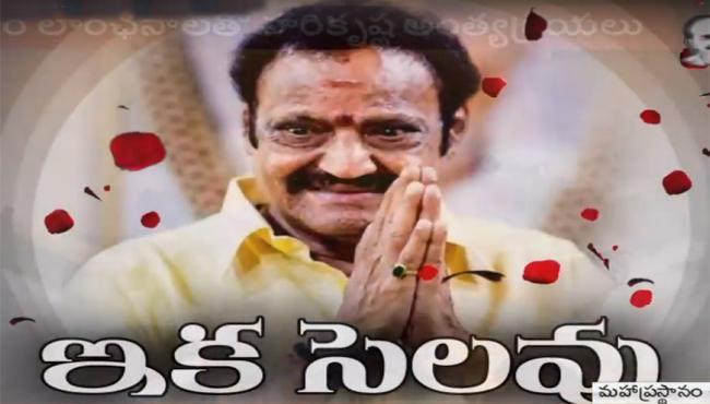 Today Nandamuri Harikrishna Funerals - Sakshi