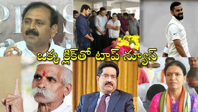 Today News Roundup 31st August 2018 - Sakshi