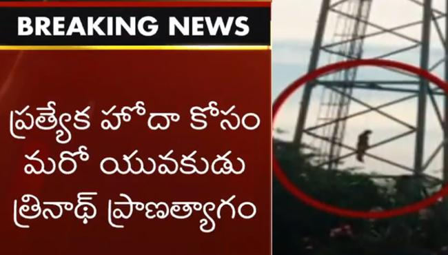 Andhra Pradesh Youth Commit Suicide For Special Status - Sakshi