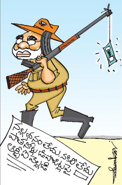 sakshi cartoon(31-08-2018) - Sakshi