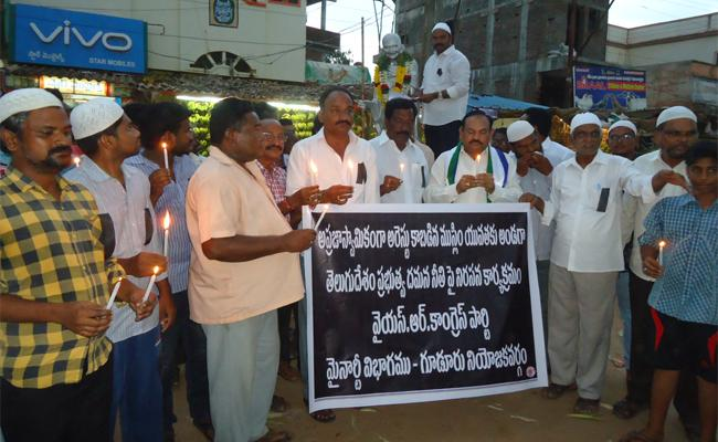 Nellore Muslim Leaders Protest Against TDP And Chandrababu naidu - Sakshi