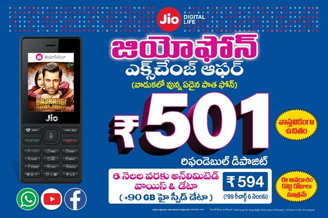 JioPhone Leads Indian Mobile Market In 'Fusion' Segment - Sakshi