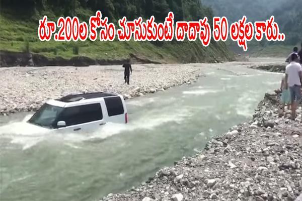 hinese man washes car in river to save - Sakshi