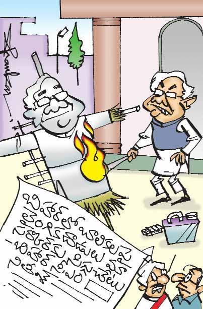 sakshi cartoon(05-08-2018) - Sakshi