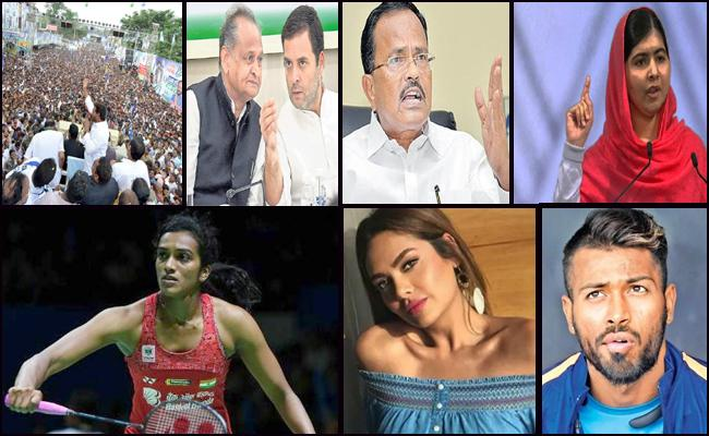 Today News Roundup 5th August - Sakshi