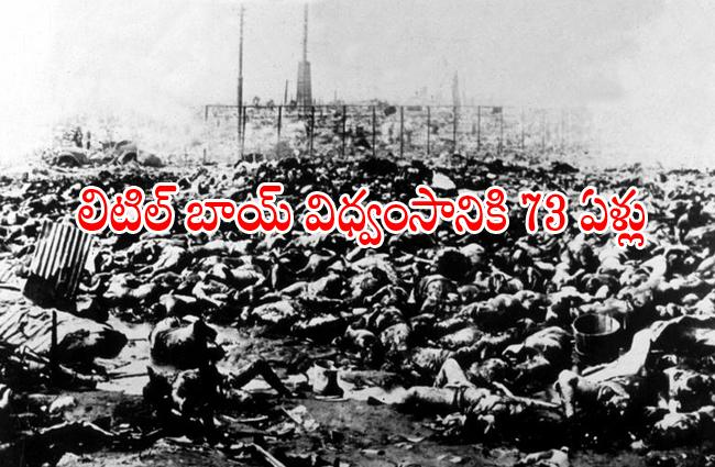 Hiroshima Bombing Incident Completes 73 Years - Sakshi