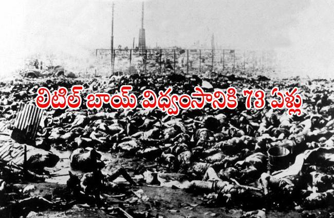Hiroshima Bombing Incident Completes73 Years - Sakshi