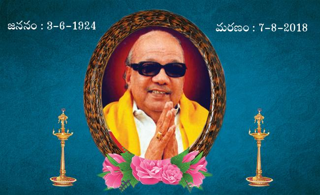 Karunanidhi Passed Away - Sakshi
