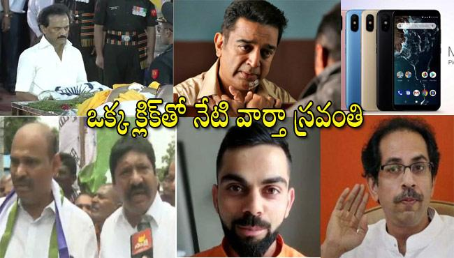 Today News Roundup 8th August - Sakshi