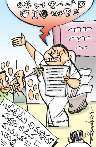sakshi cartoon(08-08-2018) - Sakshi
