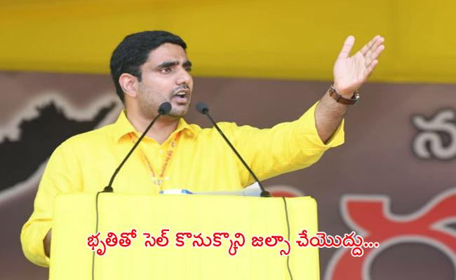 Nara Lokesh Comments On Unemployment benefit In Guntur - Sakshi
