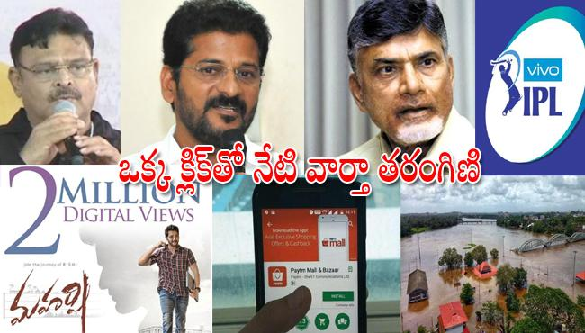 Today News Roundup 9th August - Sakshi
