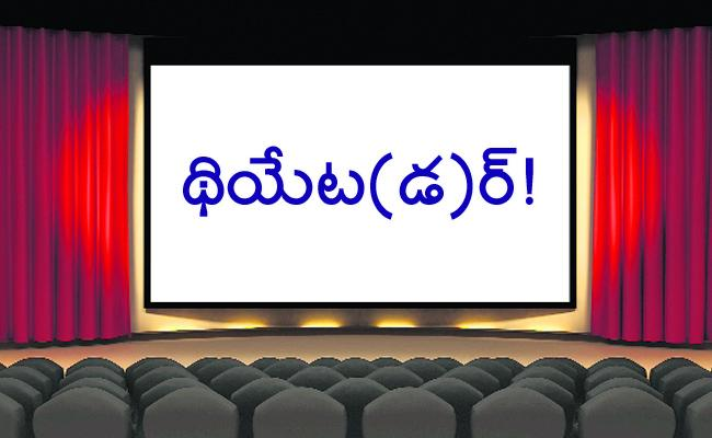 Fire Safety Measures Delayed in Cinema Theatres Krishna - Sakshi