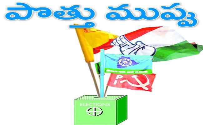 Alliance Politics In Telangana - Sakshi