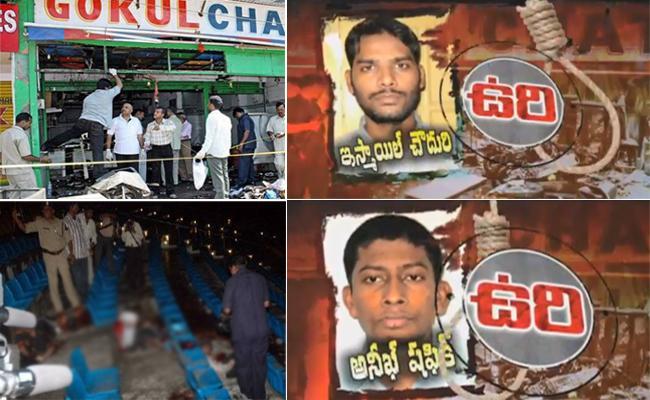 Hyderabad Twin Blasts Case Accused Get Death Sentence - Sakshi