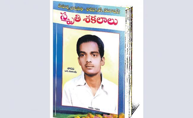 Prathidwaninche Pustakam, Smruthi Shakalalu - Sakshi
