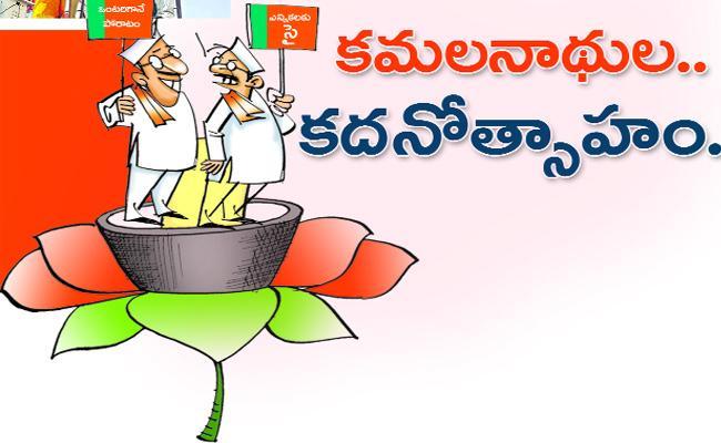 Telangana Election BJP Speedway Karimnagar - Sakshi