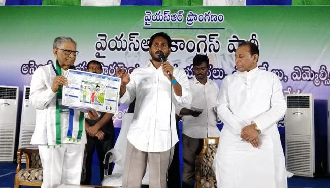YS Jagan Holds Committee Meeting In Vizag - Sakshi